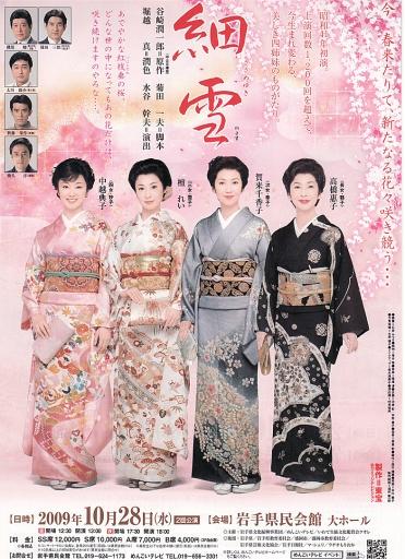 The Makioka Sisters|細雪