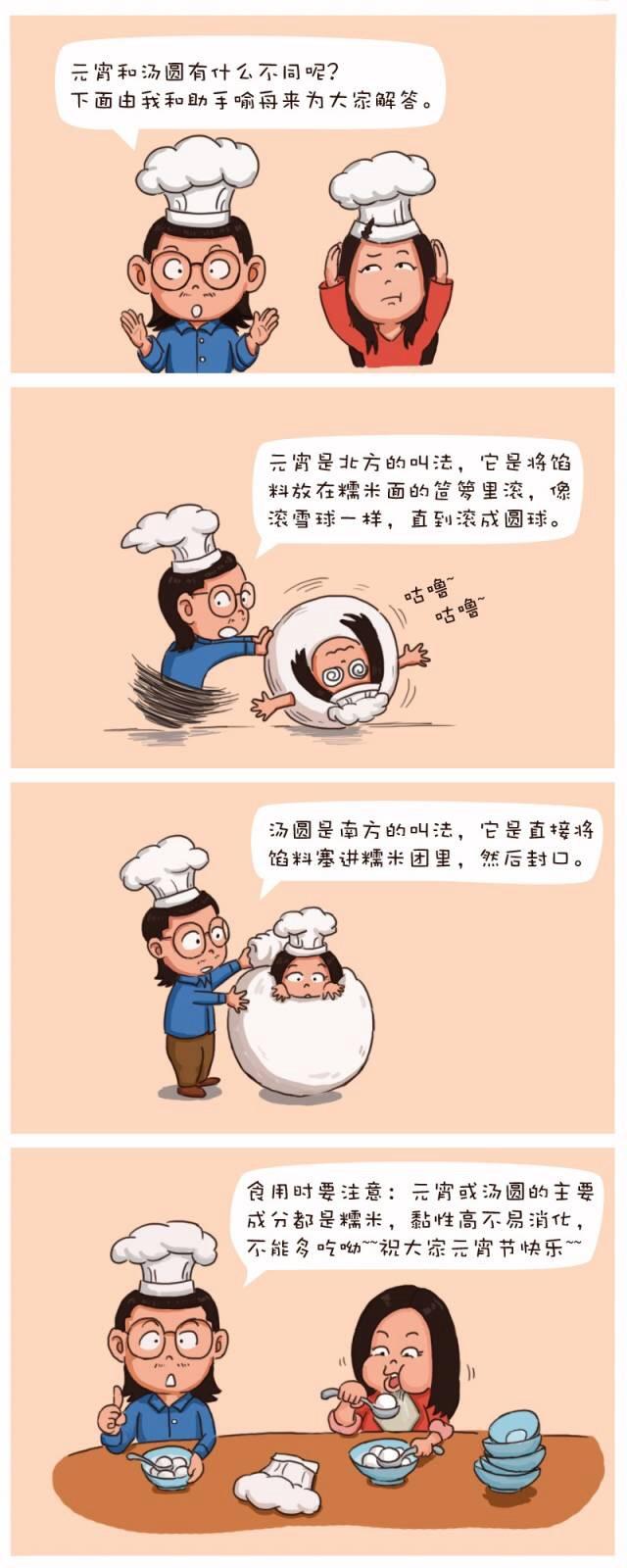 Yuan Xiao Festival|元宵节