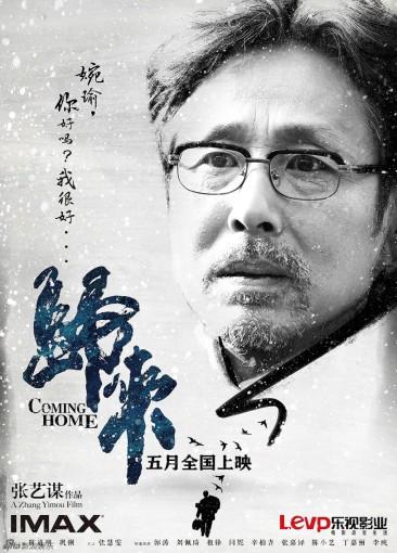 Criminal Lu|陆犯焉识