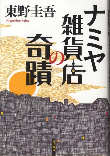THE MIRACLE OF NAMIYA CORNER SHOP|ナミヤ雑貨店の奇蹟