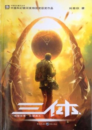 三体1|Remembrance of Earth's Past - The Three-Body Problem