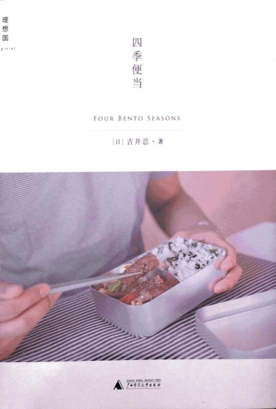 四季便当|Four Bento Seasons