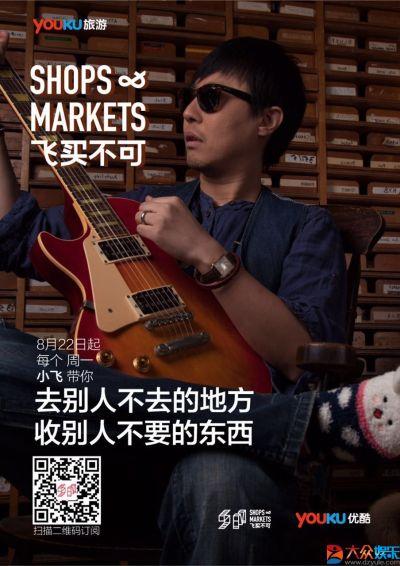 Xiaofei - Shops & Markets